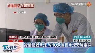 【TVBS新聞精華】20200126 武漢肺炎封城四日 習近平坦承疫情蔓延