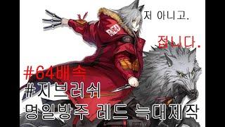 Projekt Red  - (Arknights) - 지브러쉬 명일방주 레드 늑대제작 (Zbrush arknights projekt red wolf)