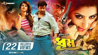 Dhumketu (ধূমকেতু)  Shakib Khan   Pori Moni   Bengali New Movie 2021