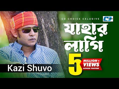 Jahar Lagi | Kazi Shuvo | Official Music Video | Bangla Hits Song 2016