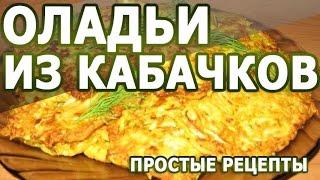 Рецепты блюд. Оладьи из кабачков простой рецепт приготовления