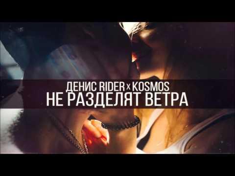 Денис RiDer & KOSMOS - Не разделят ветра (Handyman Prod.)