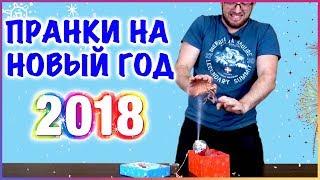 30 ПРАНКОВ НА НОВЫЙ ГОД 2018! [Подборка]