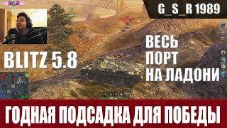 WoT Blitz - Годная победная подсадка MAD GAMES на 8к урона - World of Tanks Blitz (WoTB)