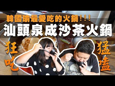 統神 & 003 帶你來吃高雄最好吃的沙茶火鍋!!