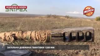 Харків'яни створили унікальну великокаліберну гвин...