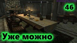 The Elder Scrolls V: Skyrim SE - Мебель в доме №46