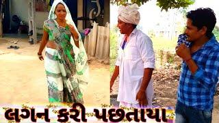 લગ્ન કરી ને પછતાયા અનિલકાકા //Reyal comedy video//AVK Indian