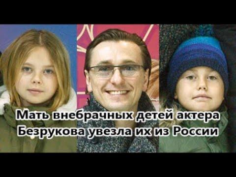 Где сейчас живут внебрачные дети актера Сергея Безрукова и кто их мать
