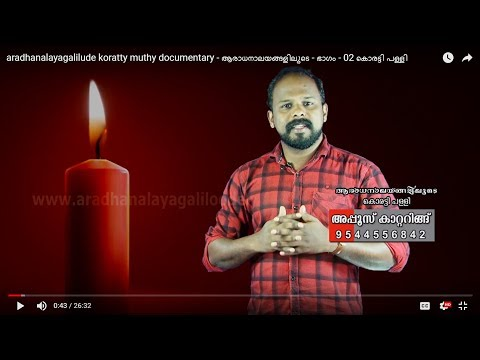 aradhanalayagalilude koratty muthy documentary – ആരാധനാലയങ്ങളിലൂടെ – ഭാഗം – 02 കൊരട്ടി പള്ളി