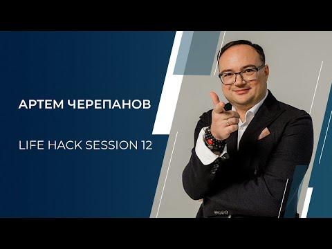 Артем Черепанов - LifeHack Session 12