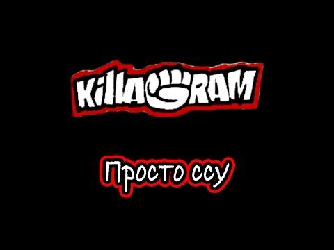 KIllaGram – Просто ссу