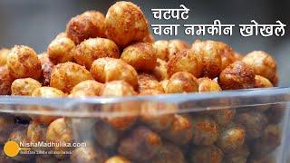 आगरे के मशहूर नमकीन चना खोखले । Kabuli Chana Namkeen Recipe- Chatpata Chana fry | Fried Masala Chana