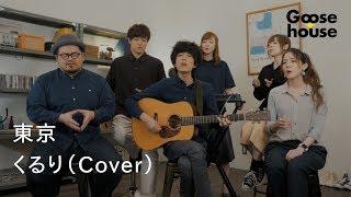 東京/くるりCover
