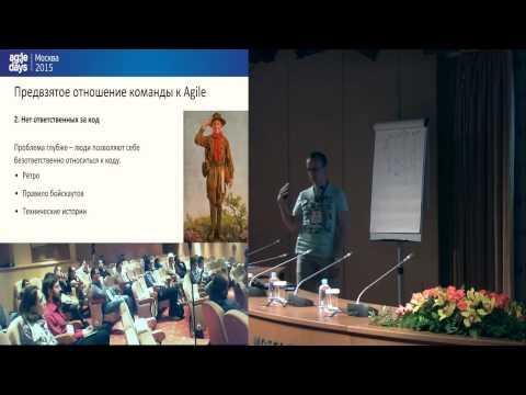 Как внедрить Agile, чтобы его никто не заметил (Денис Тучин, AgileDays-2015) видео