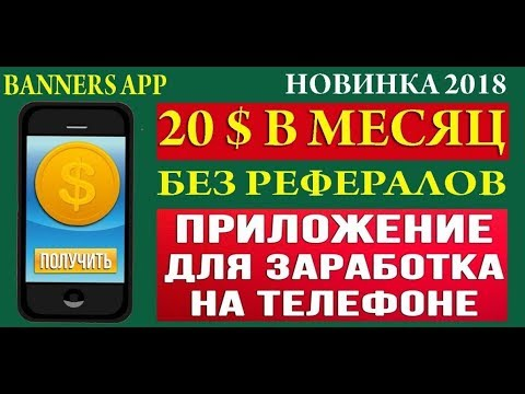 Banners App  заработай на телефоне до 20$  в месяц без вложений  Обзор