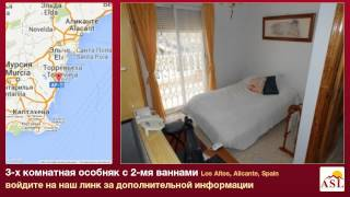 preview picture of video '3-х комнатная особняк с 2-мя ваннами в Los Altos, Alicante'