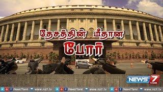 தேசத்தின் மீதான போர் | The 2001 Indian Parliament Attack | News7 Tamil