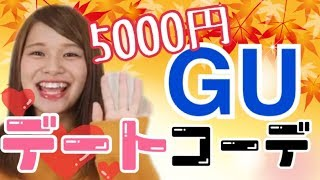 【デート】GUの新商品で秋のデートコーデ!! - YouTube