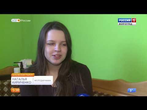 В Волгоградской области молодым мамам выплачивают единовременное пособие на ребенка
