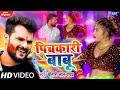 #Video - #Khesari Lal Yadav - पिचकारी बाबू - Pichkari Babu - Bhojpuri Holi Song 2021