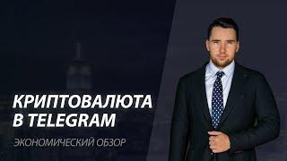 Криптовалюта в Telegram. Что известно о самом ожидаемом ICO 2018 года