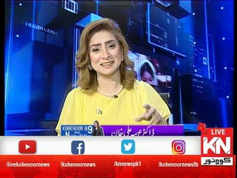 Kohenoor@9 With Dr Nabiha Ali Khan 11 August 2021 | Kohenoor News Pakistan