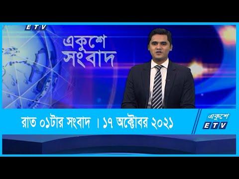 01 AM News || রাত ০১টার সংবাদ || 17 October 2021 || ETV News