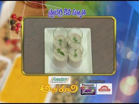 Strawberry Kiwi Smoothi | Abhiruchi | 30th May 2017 | ETV Telugu