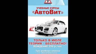 """Учебные курсы """"АвтоВит"""""""