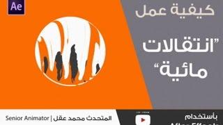 تعلم الموشن جرافيك - تحول الأشكال - Самые лучшие видео