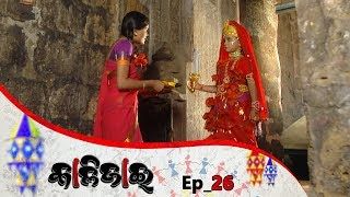 Kalijai   Full Ep 26   12th Feb 2019   Odia Serial – TarangTV