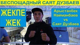 Саят Дузбаев vs Арыстанбек Найманбаев #mma #knockouts #TopMMA