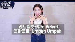나하은(Na Haeun)   레드벨벳(Red Velvet )   음파음파 (Umpah Umpah)