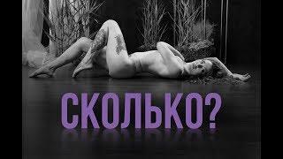 Сколько стоит фото в стиле Ню в Волгограде?