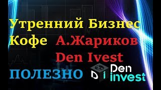 Инвестиции 2018 заработок в интернете хайп проекты 2018