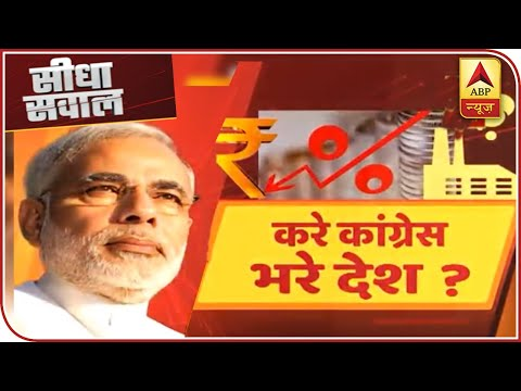 UPA Govt Responsible For Economic Slowdown? | Seedha Sawal | ABP News
