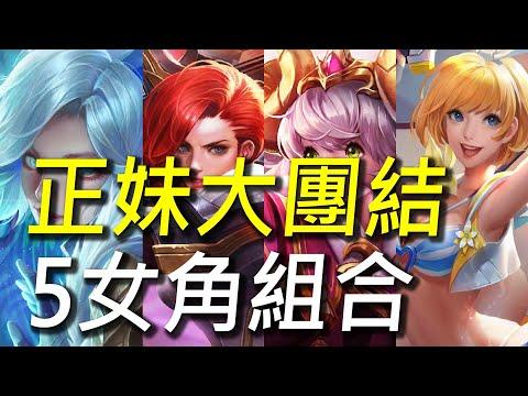 5正妹大團結組合超強又可愛!全女生戰隊姊妹大團結!來點不一樣的遊戲組合吧!