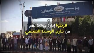 صحيفة الثورة.. عزيز قوم ذل (فيديو)
