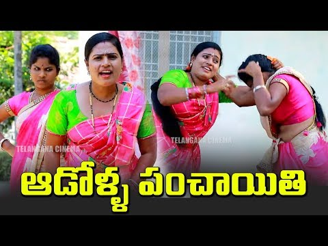 Adolla Panchaythi || ఆడోళ్ళ పంచాయితీi || Village Comedy Telugu Short film || TELANGANA CINEMA ||