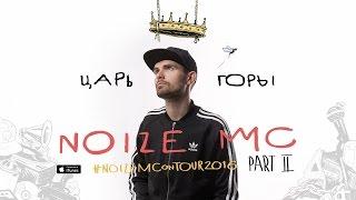 "Noize MC on Tour 2016 part II (о новом альбоме ""Царь Горы"")"