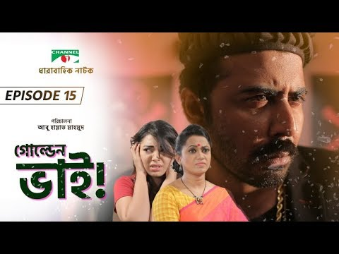 Golden Bhai | Drama Serial | Episode 15 | Afran Nisho | Prova | Aparna Ghosh | Channel I TV
