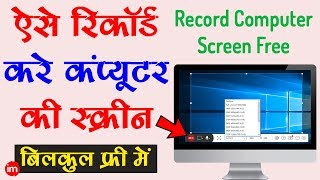 Record Computer Screen For Free | Computer screen kaise record kare in Hindi