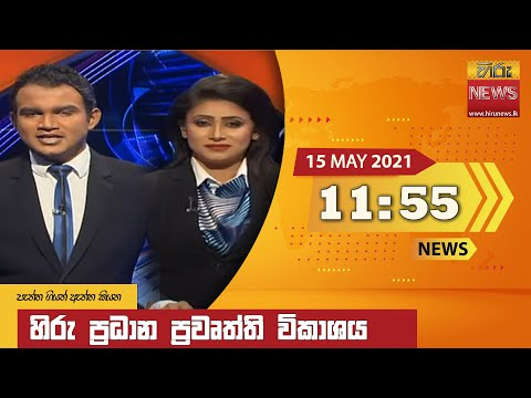 Hiru News 11.55 AM | 2021-05-15