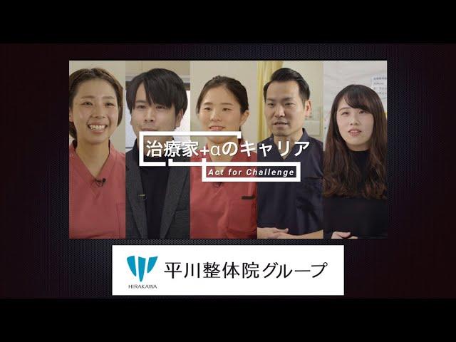 平川接骨院/針灸治療院グループ リクルート2021