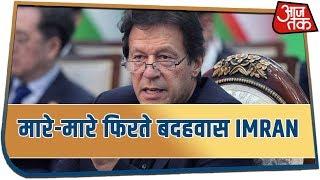 Modi-Rajnath की रणनीति से बदहवास Imran Khan   खौफ में आर्मी चीफ का कार्यकाल बढ़ाया