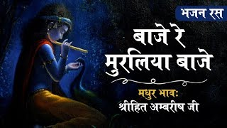Baje Re Muraliya Baje || Bhajan || Shree Hita Ambrish Ji