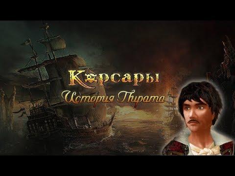 [1] Корсары 3: История Пирата