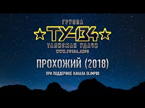 Группа ТУ-134 – Прохожий (Фан-видео 2018)