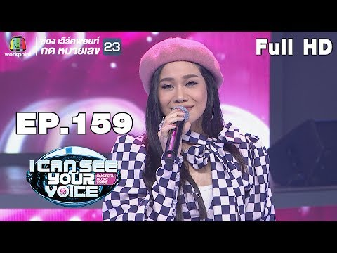 I Can See Your Voice Thailand |  พิจิกา | 6 มี.ค. 62 Full HD